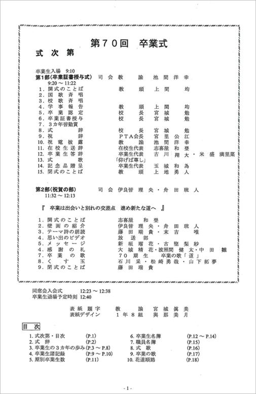 ファイル 380-2.png